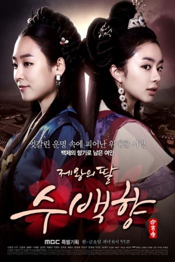 Дочь короля Су Пэк Хян