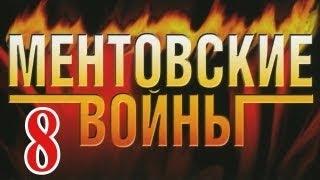 Телесериал Ментовские войны 8 сезон